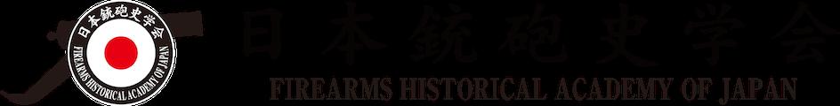 日本銃砲史学会
